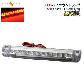 アルファード ヴェルファイア 20系 LEDハイマウントランプ ブレーキランプ ストップランプ テールランプ LEDライトバー搭載 高輝度LED13連内蔵 レッドレンズ