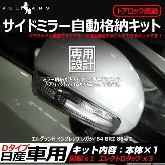 點 20 倍日產汽車後視鏡自動存儲元件 D 類型爾格翼豹遺留 B4 BRZ 86,無鑰匙鏡像存儲單位門與側面反映汽車店