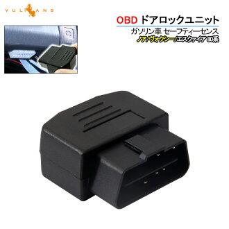 OBD au TDA rock unit OBD2 Toyota 86 open lock installation is easy with  Subaru-BRZ speed sensing system with key OFF