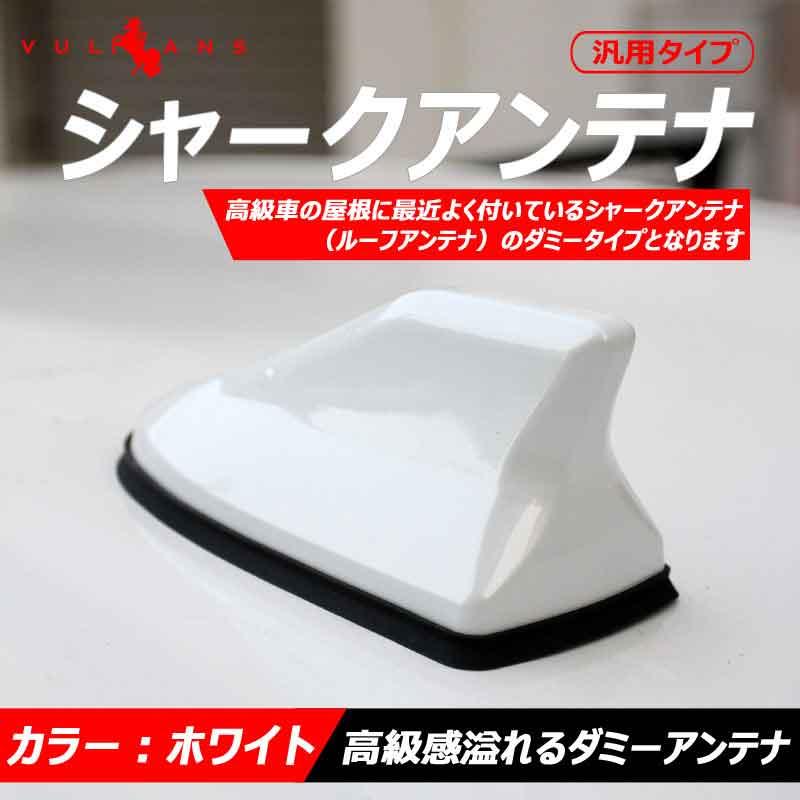 高級車風のダミーアンテナ シャークアンテナ ホワイト/白 両面テープ 取付ネジ付属 高級感溢れる 簡単取付 サメ