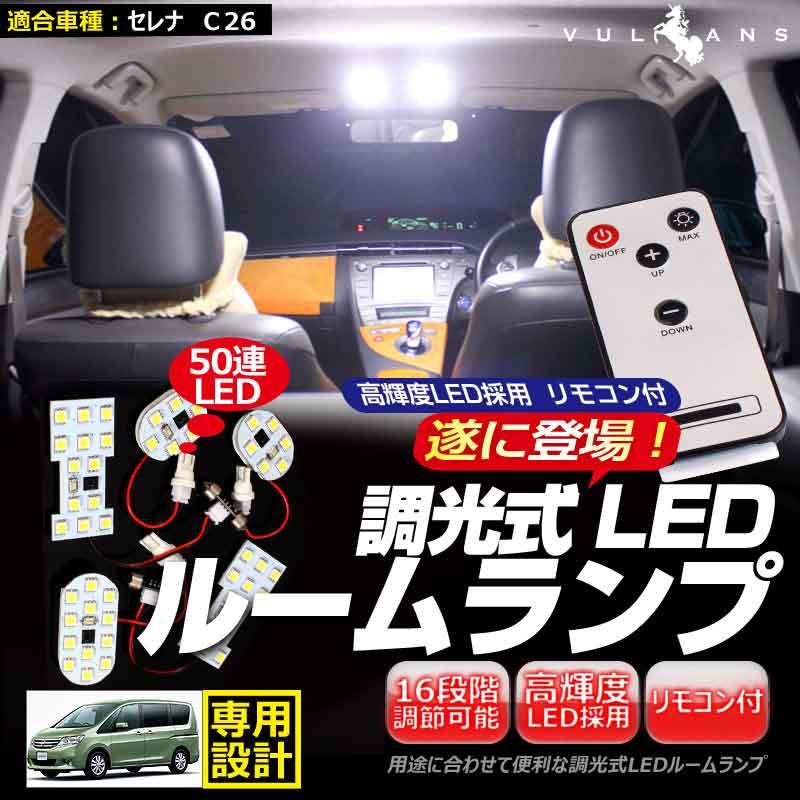 日産 セレナ C26 50連 専用設計 調光式 LED ルームランプ 調光機能 リモコン付 内装 カー用品 パーツ ライト ランプ 室内灯 車内灯 ルーム球 5点set