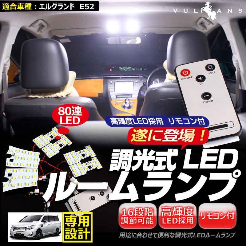 日産 エルグランド E52 80連 専用設計 調光式 LED ルームランプ 調光機能 リモコン付 内装 カー用品 パーツ ライト ランプ 室内灯 車内灯 ルーム球 6点set