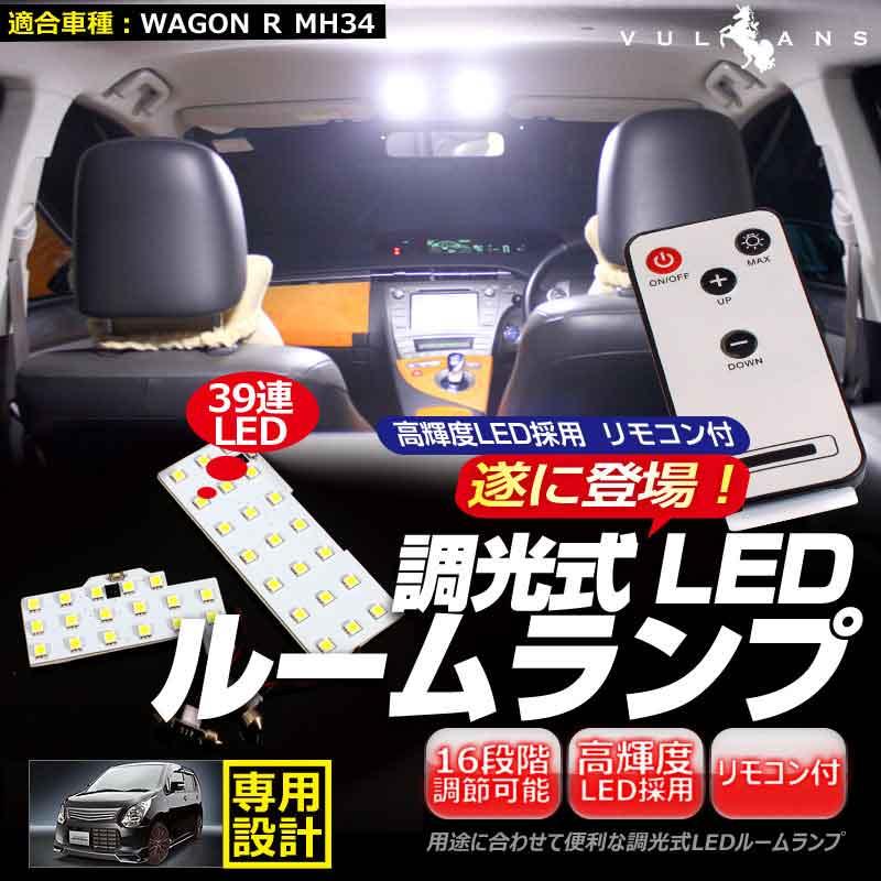 スズキ ワゴンR WAGON R MH34 39連 専用設計 調光式 LED ルームランプ 調光機能 リモコン付 内装 カー用品 パーツ ライト ランプ 室内灯 車内灯 ルーム球 2点set