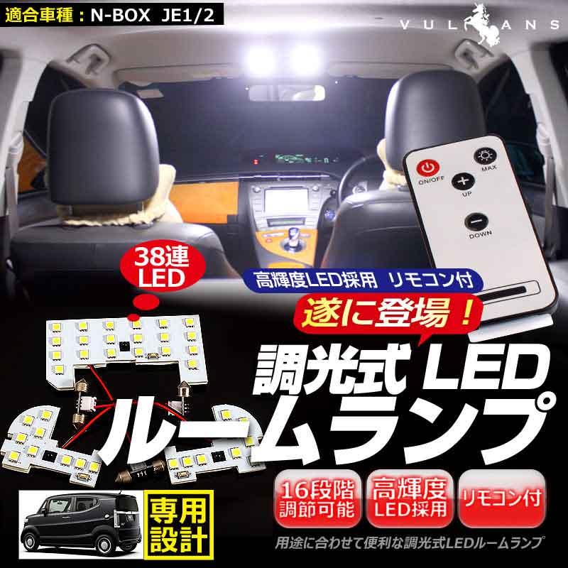 ホンダ N-BOX JE1/2 38連 専用設計 調光式 LED ルームランプ 調光機能 リモコン付 内装 カー用品 パーツ ライト ランプ 室内灯 車内灯 ルーム球 3点set