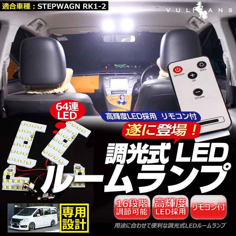 ステップワゴン STEPWAGN RK1-2 64連 専用設計 調光式 LED ルームランプ 調光機能 リモコン付 内装 カー用品 パーツ ライト ランプ 室内灯 車内灯 ルーム球 4点set