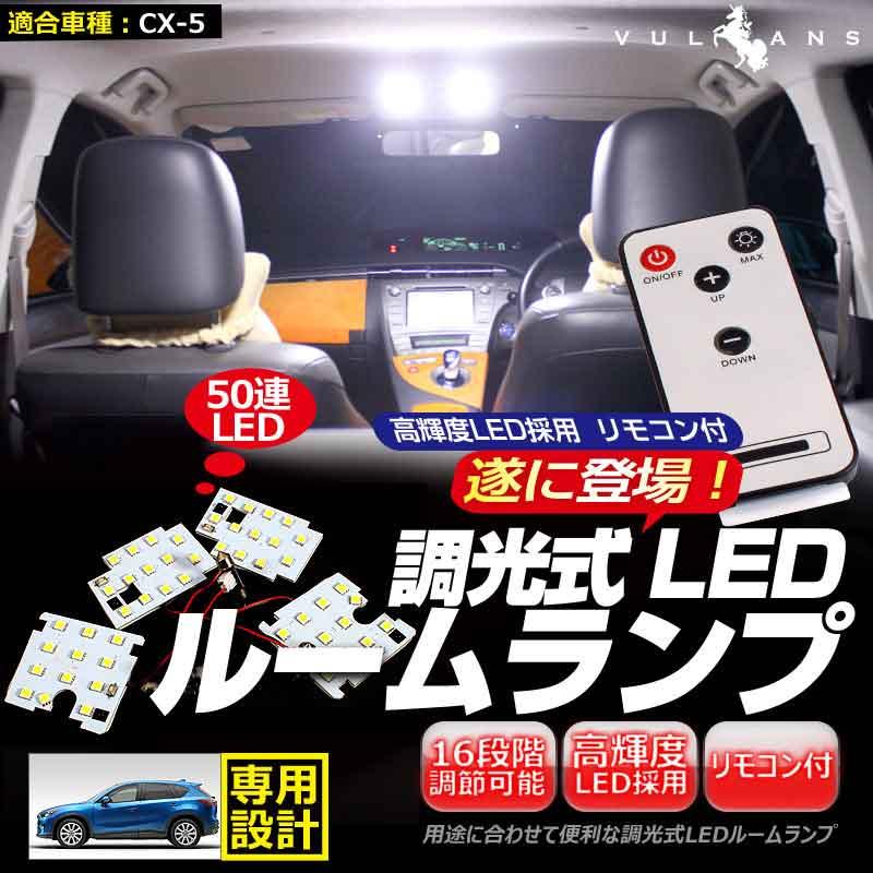 マツダ CX-5 KE系 専用設計 50連 調光式 LED ルームランプ 調光機能 リモコン付 内装 カー用品 パーツ ライト ランプ 室内灯 車内灯 ルーム球 4点set