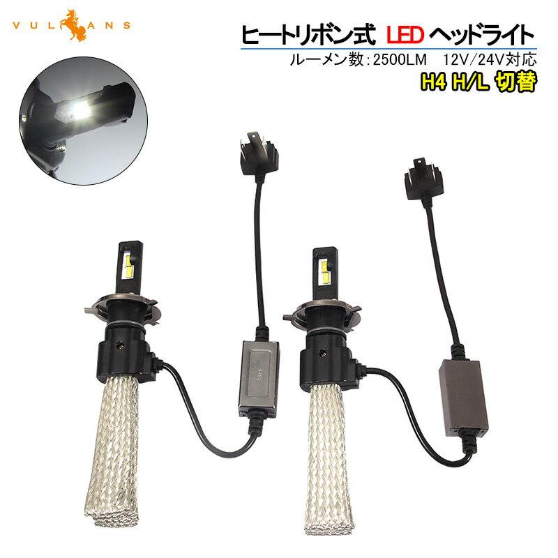 ヒートリボン式 LEDヘッドライト H4 H/L 切替 一体型/ヒートリボン LEDバルブ 30W 3200LM 6500K Hi/Lo フォグランプ兼用 12V24V対応 左右set 1年保証