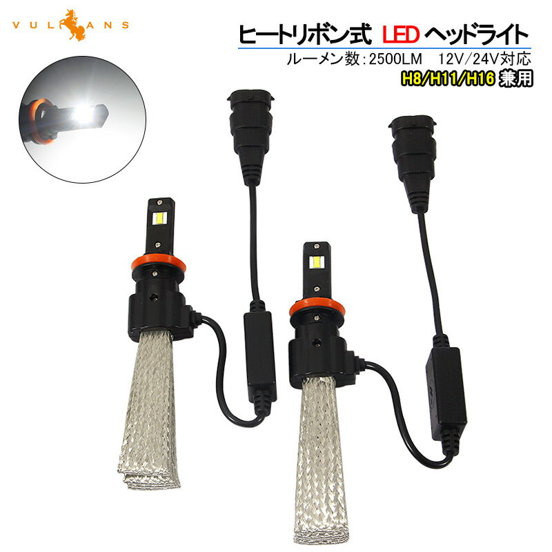 ヒートリボン式 LEDヘッドライト H8/H11/H16 一体型/ヒートリボン LEDバルブ 20W 2500LM 6500K フォグランプ兼用 12V24V対応 左右set 1年保証