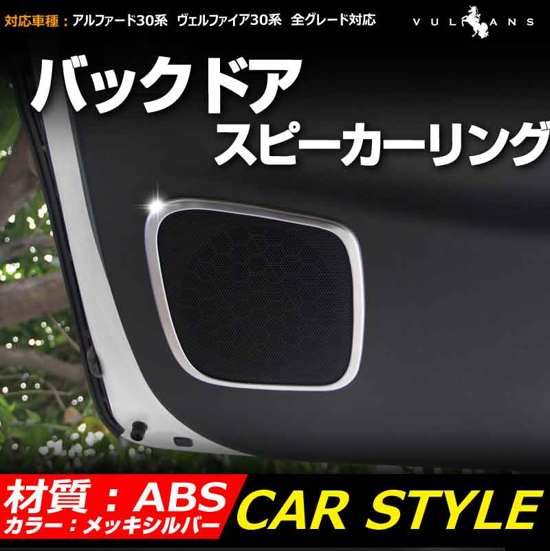30系後期にも装着可能 アルファード30 30系 ヴェルファイア30 30系 全グレード対応 バックドア スピーカーリング インテリアパネル ABS樹脂 純正スパッタリング近似色 エアロ 内装 パーツ カスタム エアロ アクセサリー ドレスアップ