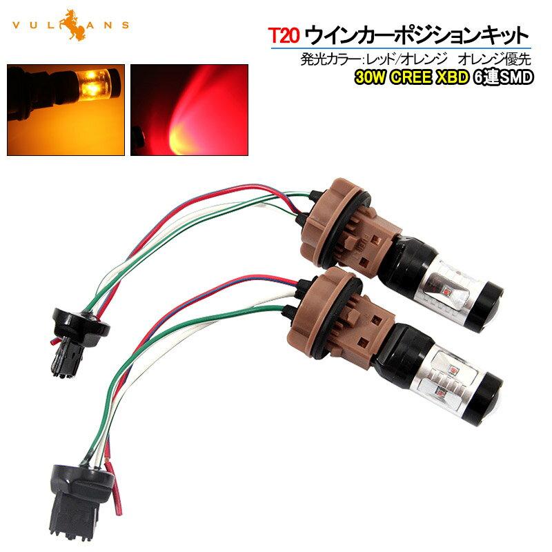 T20 ツインカラー ウインカーポジションキット レッド/オレンジ ダブル球 LEDバルブ 30W CREE XBD 6連SMD ダブルソケット ウイポジキット オレンジ優先
