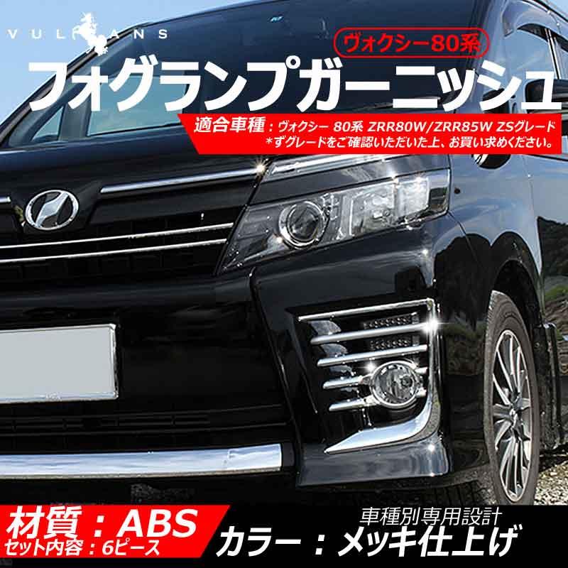VOXY ヴォクシー80系 ZS グレード専用 フォグランプガーニッシュ フォグカバー フォグガーニッシュ メッキ カスタム メッキグリル ABSメッキ仕上げ 6P