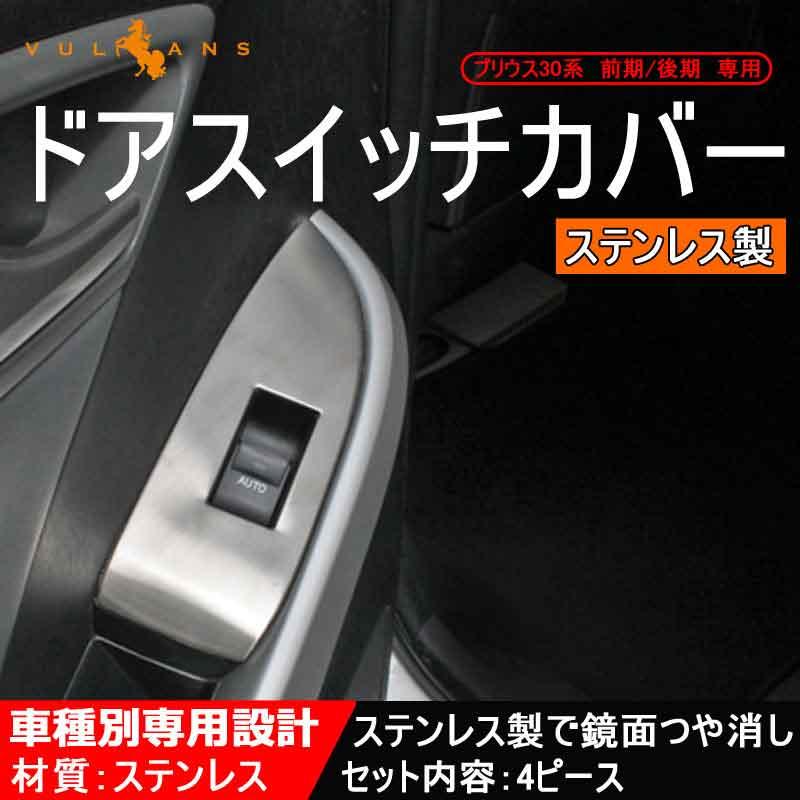プリウス30系 前期/後期 専用 ステンレス製 ドアスイッチカバー ステンレス製で鏡面つや消し メッキパーツ 4P 内装 カスタム パーツ エアロ アクセサリー ドレスアップ