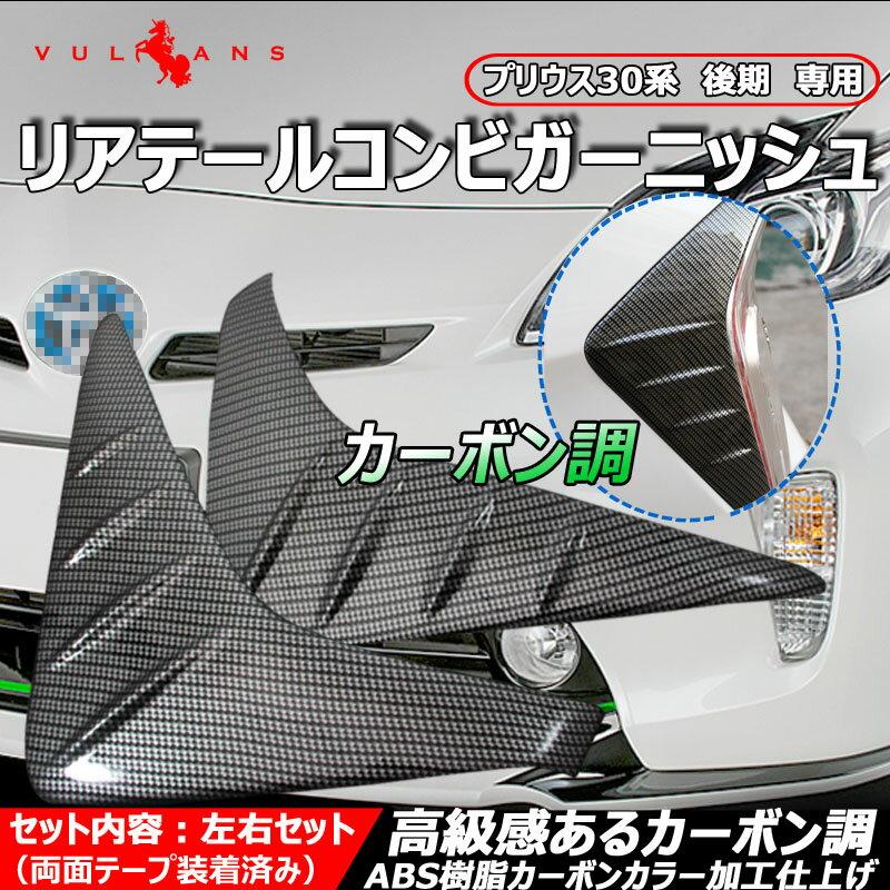 プリウス30系 後期 専用 リアテールコンビガーニッシュ カーボン調 ABS樹脂カーボンカラー加工仕上げ 左右セット 外装 カスタム パーツ エアロ アクセサリー ドレスアップ