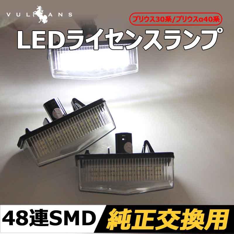 プリウス 30系 プリウスα 40系 C-HR CHR LEDライセンスランプ ナンバー灯 カプラーオン 簡単取付 48連SMD 2個 高品質 バルブ ホワイト 外装 カスタム パーツ エアロ アクセサリー ドレスアップ