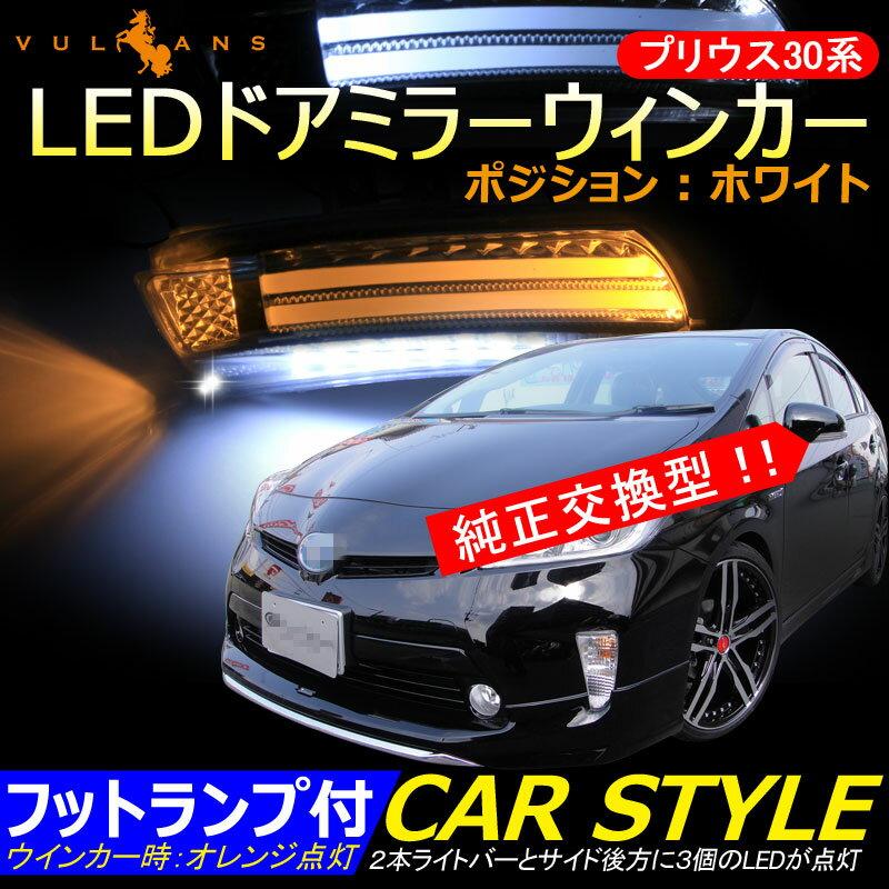 プリウス30系 LEDドアミラーウィンカー フットランプ付 ウインカーポジション機能 LEDドアミラーランプ ウィポジ/ウェルカムランプ チューブ 外装 カスタム パーツ エアロ アクセサリー ドレスアップ