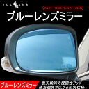 アルファード20系/ヴェルファイア 専用 鏡面 ブルーミラー レンズ サイドミラーレンズ ブルーレンズミラー 紫外線、赤外線を99%吸収 左右set 外装 パー...