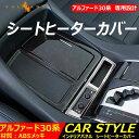 30系後期にも装着可能 アルファード30 30系 専用設計 インテリアパネル シートヒーターカバー スイッチ カバー パネル ABSメッキ インテリパネル 内装 パーツ カスタム エアロ アクセサリー
