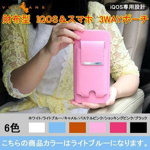 新型 iQOS 2.4 Plusにも対応 アイコス ケース 財布型 IQOS&スマホ 3WAYポーチ 長財布 カード入れ 札入れ IQOS レザーケース レザー ライトブルー ギフ ト プレゼント 贈り物アイコス キャップ ホル