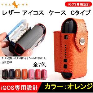 新型 iQOS 2.4 Plusにも対応 IQOS レザーケース ヒートスティック型 IQOS専用 レザー アイコス ケース 収納ケース オレンジ Cタイプ ギフ ト プレゼント 贈り物アイコス キャップ ホルダー ポーチ