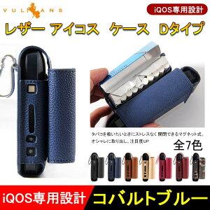 新型 iQOS 2.4 Plusにも対応 IQOS レザーケース ヒートスティック型 収納ケース 禁煙グッズ IQOS専用 レザー アイコス ケース コバルトブルー Dタイプ ギフ ト プレゼント 贈り物アイコス キャップ