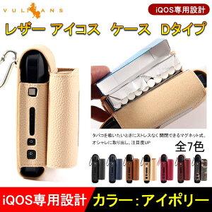 新型 iQOS 2.4 Plusにも対応 IQOS レザーケース ヒートスティック型 収納ケース 禁煙グッズ IQOS専用 レザー アイコス ケース アイポリー Dタイプ ギフ ト プレゼント 贈り物アイコス キャップ ホル