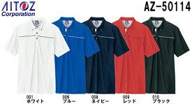 ユニフォーム 半袖ポロシャツ半袖ポロシャツ(男女兼用) AZ-551044 (SS〜LL)WINCOOLアイトス (AITOZ) お取寄せ