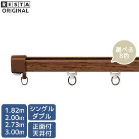 【カーテンレール】【オーダー1,450円〜】RESTA 機能性カーテンレール ロータス__ctrre-lotus-k