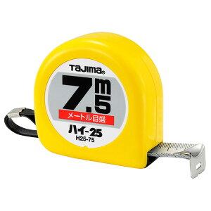 【TJMデザイン(タジマ)】ハイ−25 7.5m メートル目盛 紙函 【H25-75】 ※沖縄・離島は別途送料が必要