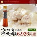 プレミアム博多若杉水炊き4〜5人前セット【送料無料】【純生スープ】