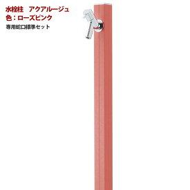【立水栓】アクアルージュ 蛇口1個付き 色:ローズピンクお庭 や テラス に高品質で オシャレ な 水栓柱 ユニット(蛇口1個付き)をお求めやすい価格で!