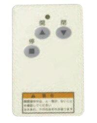 【リモコン】リモコン送信機AF2TOEX(LIXIL)