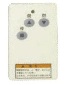 【リモコン】リモコン送信機 AF2 TOEX(LIXIL)追加用 交換用|リクシル 東洋エクステリア 電動 シャッター 交換 ガレージ 駐車場 車庫 シングルシャッター シャッターリモコン シャッター用品 電動シャッター リモコンスイッチ リモコンシャッター