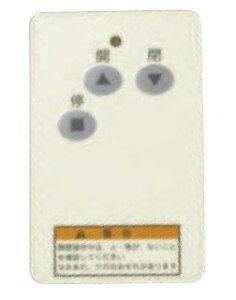 【リモコン】追加用 リモコン送信機 AF2 TOEX(LIXIL) 追加用 交換用|リクシル 東洋エクステリア 電動 シャッター 交換 ガレージ 駐車場 車庫 シングルシャッター シャッターリモコン シャッタ
