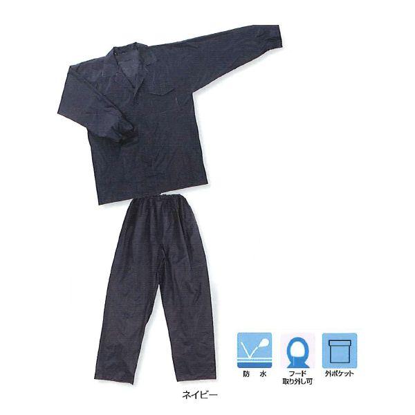 川西工業【KAWANISHI】作業服/レインウエア 1100 ビニール合羽 M・L・LL・3Lサイズ(ネイビー)5組セット