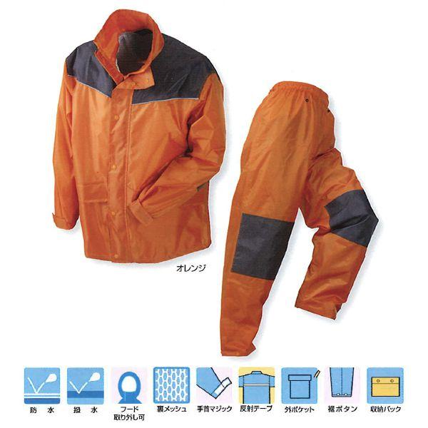 川西工業【KAWANISHI】作業服/レインウエア 3546 ワイルドタフレイン M・L・LL・3Lサイズ(オレンジ・グレー)