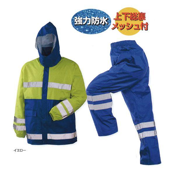川西工業【KAWANISHI】作業服/レインウエア 3547 高視認レインスーツ 4Lサイズ(イエロー)