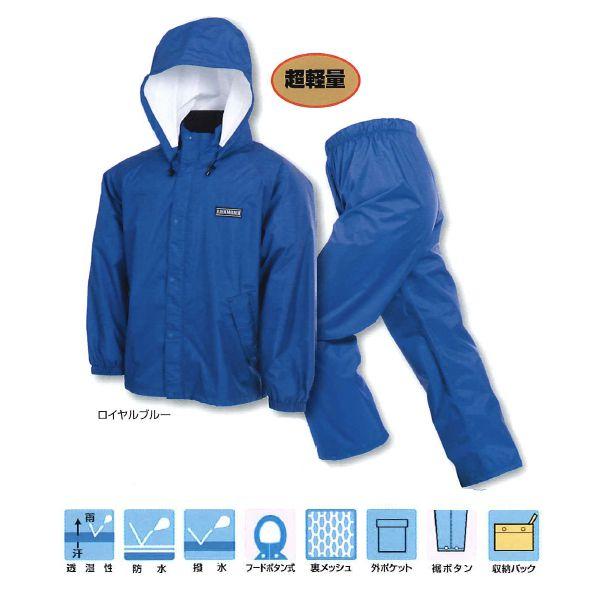 川西工業【KAWANISHI】作業服/レインウエア 3830 エントラント KN-2 5Lサイズ(ロイヤルブルー・シルバー)