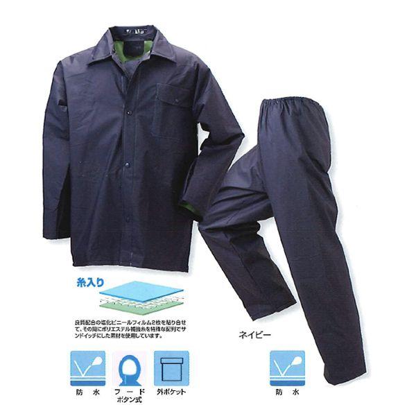 川西工業【KAWANISHI】作業服/レインウエア 8100 糸入合羽 5L(ネイビー)