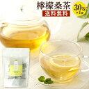 檸檬桑茶 糖質制限 わくわく園 さつま桑本舗 wakuwakuen 国産 鹿児島県産桑 九州産レモングラス 30包