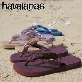 【ハワイアナス】 ビーチサンダル havaianas タイラス(TOP TIRAS) メンズ レディース キッズ【あす楽対応】