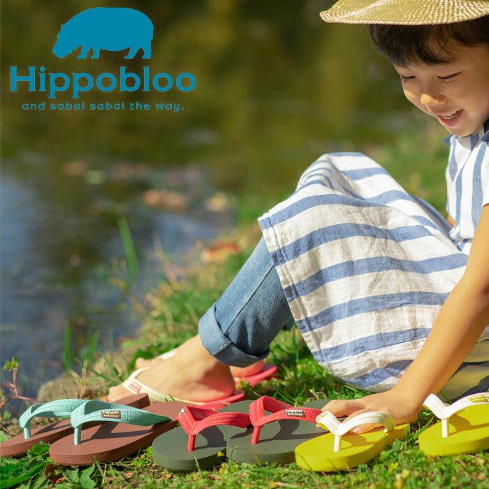 【送料無料】ビーチサンダル 子供用 マシュマロのように柔らかい天然生ゴム 植物由来 ヒッポブルー(hippo bloo)キッズ 【あす楽対応】
