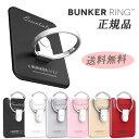 バンカーリング (正規品) バンカーリング3 Essentials 全6色 タッチペン プレゼント中! BUNKER RING iphone8 iPhoneX…