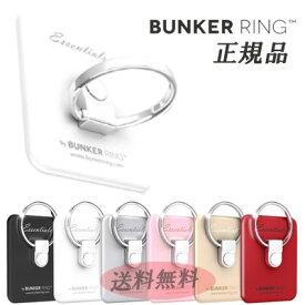 バンカーリング (正規品) 新商品 バンカーリング3 Essentials 全6色 タッチペン プレゼント中! BUNKER RING iphone8 iPhoneX plus バンカーリング ケース リング ホルダー スタンド 落下防止 バンカーリング4 ゴールド スマホ タブレット スマートフォン