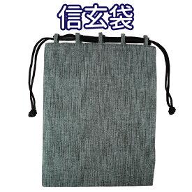 男性用 信玄袋 平袋 巾着 小物入れ 92 SBM022
