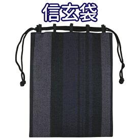 男性用 信玄袋 平袋 巾着 小物入れ 95 SBM025