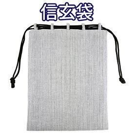 男性用 信玄袋 平袋 巾着 小物入れ 96 SBM026
