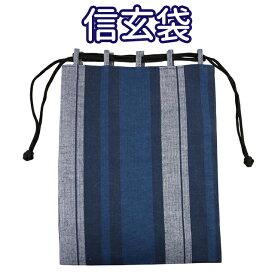 男性用 信玄袋 平袋 巾着 小物入れ 97 SBM027
