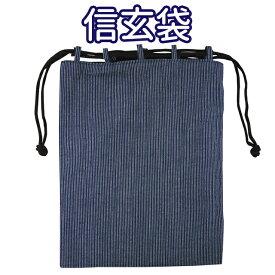男性用 信玄袋 平袋 巾着 小物入れ 99 SBM029