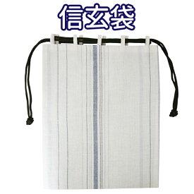 男性用 信玄袋 平袋 巾着 小物入れ 103 SBM033