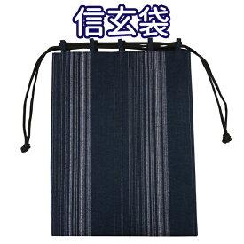 男性用 信玄袋 平袋 巾着 小物入れ 107 SBM037